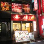 桂林米粉 山水家 - 地下鉄・西新駅近で、西新商店街の人気甘味店『蜂楽饅頭』の斜向かいにあります。