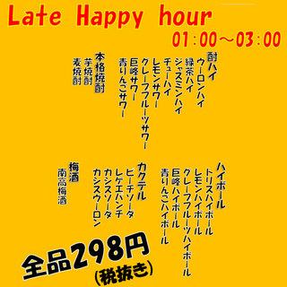 【レイトハッピーアワー開催】1時~3時★20種が298円!