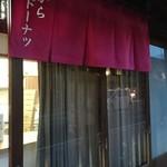 84264010 - 川越のお芋カラーの暖簾かな