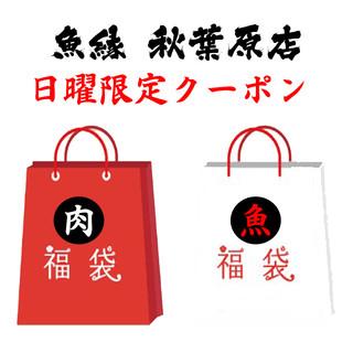 日曜限定!『特選和牛or海の幸』選べる500円の福袋券販売中