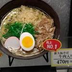 84268143 - 新大阪そば 牛肉入り(見本)