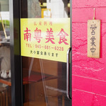 南粤美食 - 店舗外観