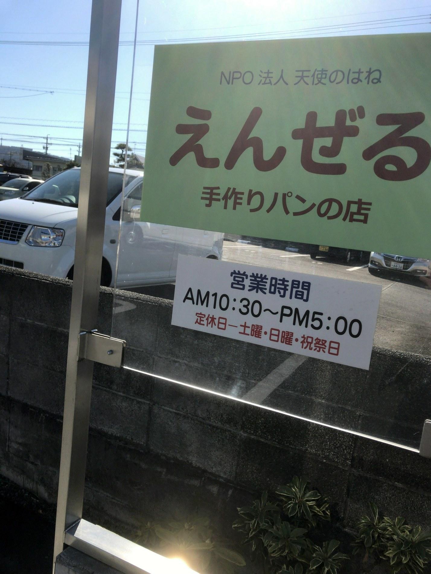 えんぜる name=
