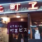 元町ヱビス 新開地店 -