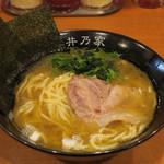 井乃家 - トンコツ塩ラーメン(並)650円