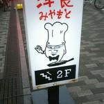 洋食 みやもと -