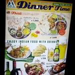 マザーインディア - Dinner Time