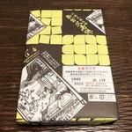 84275881 - 独鈷久寿餅 2枚入800円