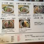 麺ファクトリー ジョーズ - メニュー