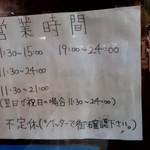 らぁめん家 有坂 - 【2018.4.16(月)】営業時間