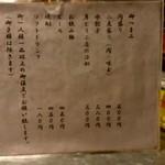 らぁめん家 有坂 - 【2018.4.16(月)】メニュー