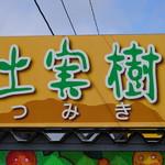 五ヶ所みかん直売店 土実樹 - 看板