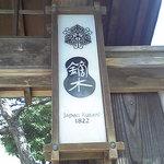 8429543 - 九谷焼の老舗です。
