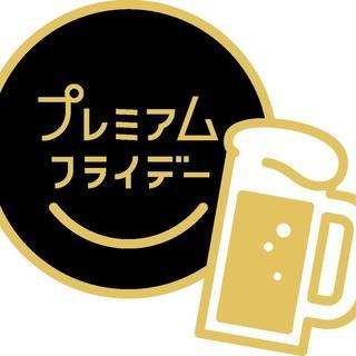 5月25日、プレミアムフライデーは「ヱビスビール全品」半額