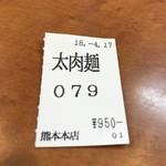桂花ラーメン 本店 -