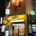 天丼専門店 てんき -