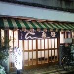 神田笹鮨 -