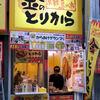 金のとりから 新京極店