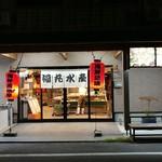 福丸水産 - 外観
