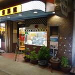 東菜館純ちゃん - 太田川駅の東側に出てすぐ左に行き大通りを右に進んだ先です。