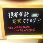 ボラーレ - 携帯電話の充電も無料でOKです。各キャリアに対応しています!
