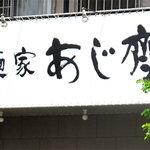 麺家あじ齊 - オーナーは同じですが、『台湾ラーメン味千』から『麺家あじ齊(あじさい)』に店名変更しました。
