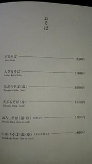やす武 - 品書 蕎麦1