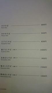 やす武 - 品書 蕎麦2