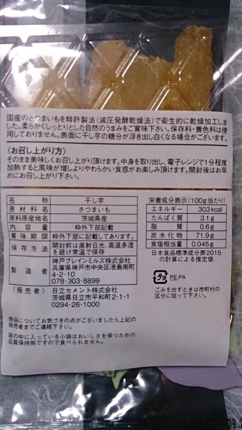 セメント屋さんの干し芋 JR日立駅前店 name=
