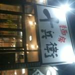 麺房 十兵衛 -
