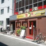Chuukabishokuasahitei - 赤を基調とした外観。入口は引き戸です。