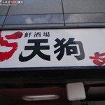 旬鮮酒場 天狗 -