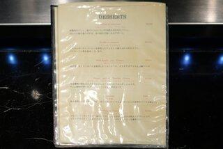 Toshi Yoroizuka - メニュー