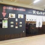 84339360 - 外観(1)