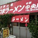 さつまラーメン - シブい雰囲気ですね~☆(第一回投稿分①)