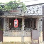家庭料理の店 ふるさと食堂 -