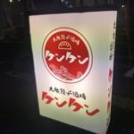 大衆餃子酒場ケンケン -