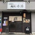 麺処丹治 - 外観
