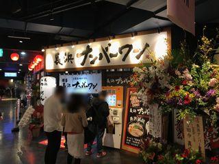 長浜ナンバーワン キャナルシティ博多店