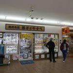 馬子とやすべ - たまに行くならこんな店は、函館駅前の「どんぶり市場」内で人気の海鮮食堂な「馬子とやすべ」です。