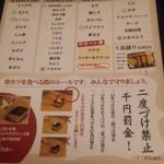 串カツ田中 - 串カツメニュー