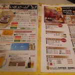 串カツ田中 - ドリンクメニュー