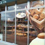 杜のパン工房 - 外観