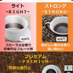 SUNROADKitchen西明石店 - 3種類の珈琲をご用意。