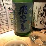 ビーストキッチン - 飛露喜と泉川