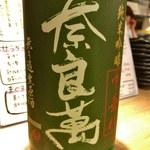 ビーストキッチン -  奈良萬