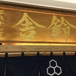 舎鈴 - 外観 Apr/2018