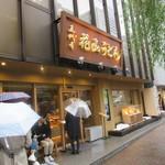 五代目 花山うどん - 本降りの雨の中開店5分前で行列あり(;^ω^)