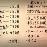 蔵八 - 2018.4.17現在のメニュー