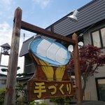平田とうふ店 - 楽しい看板